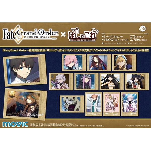 Fate/Grand Order -絶対魔獣戦線バビロニア- ぱしゃこれ
