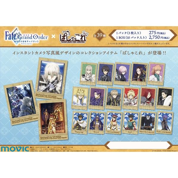 Fate/Grand Order -神聖円卓領域キャメロット- ぱしゃこれ
