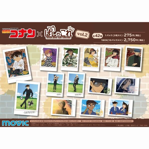 名探偵コナン ぱしゃこれ vol.2