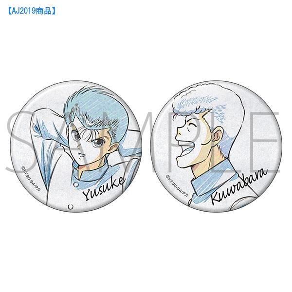 幽☆遊☆白書 缶バッジセット(幽助&桑原)【AJ2019商品】
