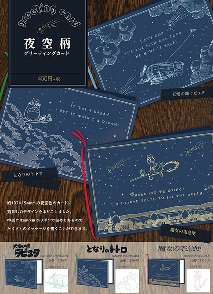 天空の城ラピュタ 夜空柄グリーティングカード