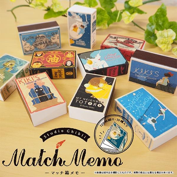 天空の城ラピュタ マッチ箱メモ 2コセット