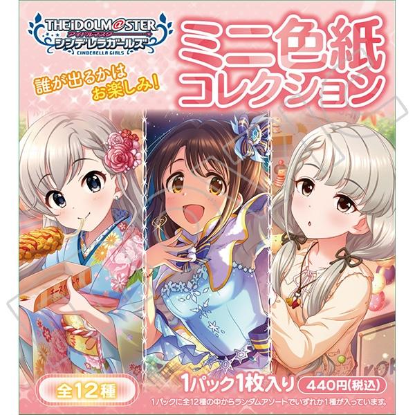 アイドルマスター シンデレラガールズ ミニ色紙コレクション