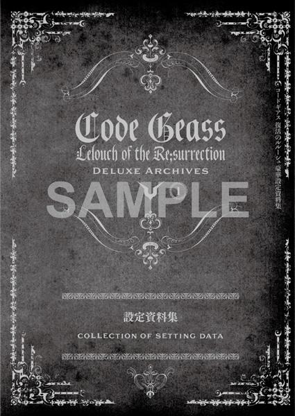 【受注生産】コードギアス 復活のルルーシュ 豪華設定資料集