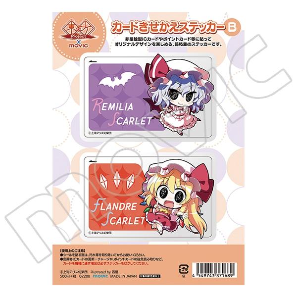 東方Project カードきせかえステッカー レミリア&フランドール