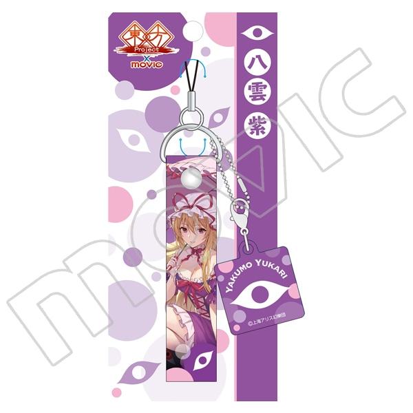 東方Project 携帯ストラップ 八雲紫