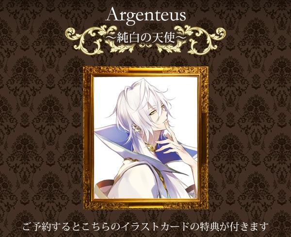 ツキウタ。 ハンドクリーム Myth×Kiss Argenteus