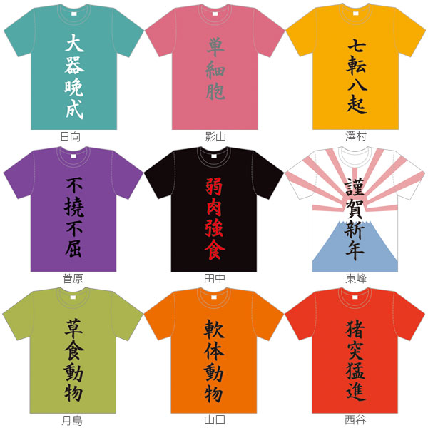 ハイキュー!! 四字熟語Tシャツ/I:山口