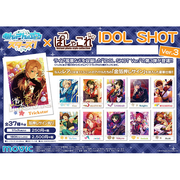 あんさんぶるスターズ! ぱしゃこれ IDOL SHOT Ver.3