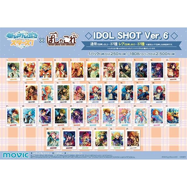 あんさんぶるスターズ! ぱしゃこれ IDOL SHOT Ver.6