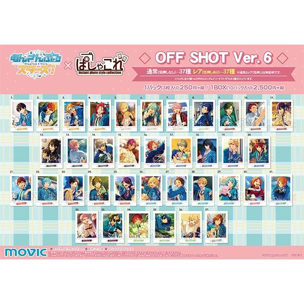 あんさんぶるスターズ! ぱしゃこれ OFF SHOT Ver.6