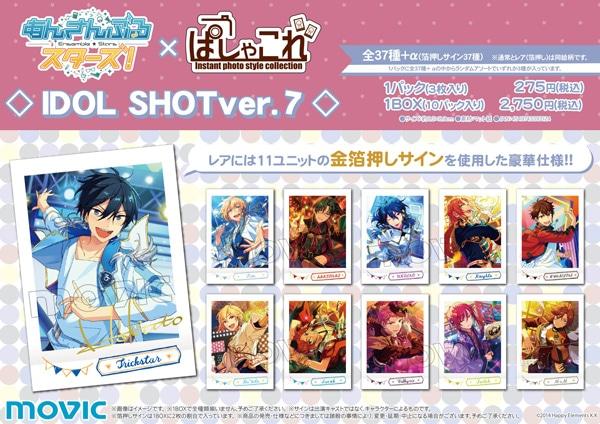 あんさんぶるスターズ! ぱしゃこれ IDOL SHOT Ver.7