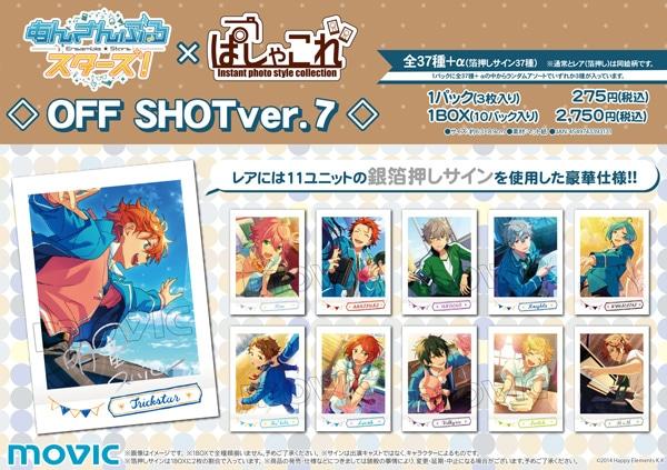 あんさんぶるスターズ! ぱしゃこれ OFF SHOT Ver.7