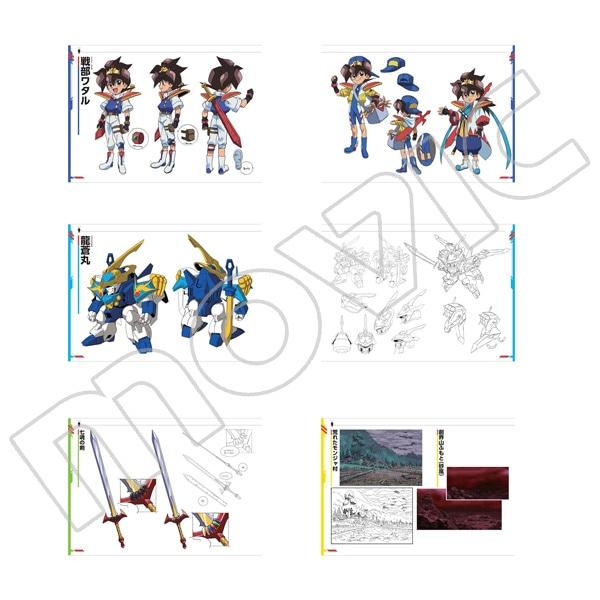 魔神英雄伝ワタル 七魂の龍神丸 設定資料集【新作ドラマCD付き】