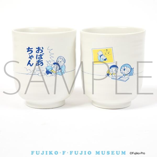 おばあちゃんの湯のみ(ゆず緑茶セット) 藤子・F・不二雄ミュージアム