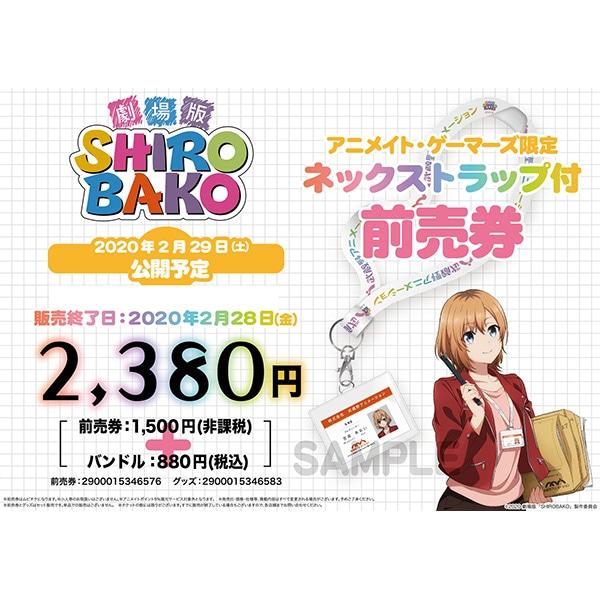 劇場版『SHIROBAKO』 限定ネックストラップ付前売券(ムビチケカード)