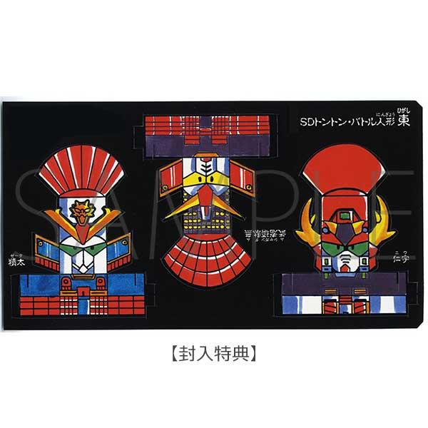 SDガンダム 30周年大全集【完全受注生産限定商品】