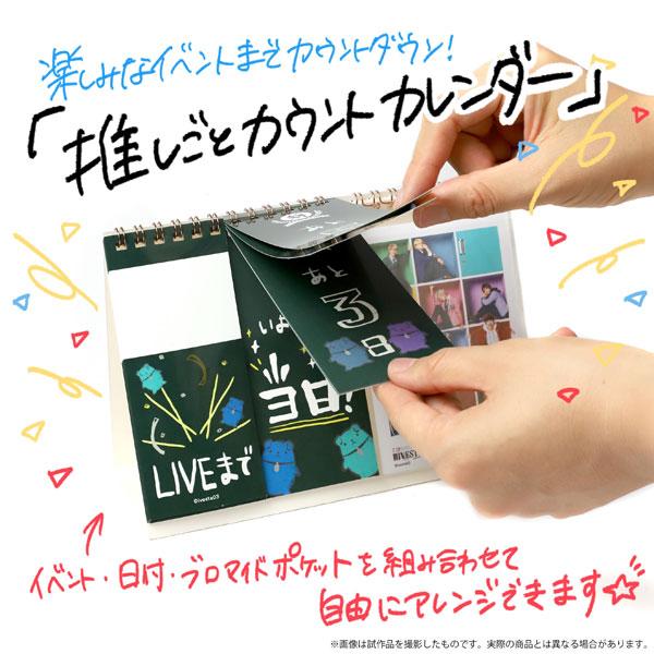 「ALIVESTAGE」Episode 3 推しごとカウントカレンダー