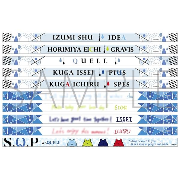 【受注生産】S.Q.P Ver.QUELL メッセージリボンバンドコレクション(全10種)