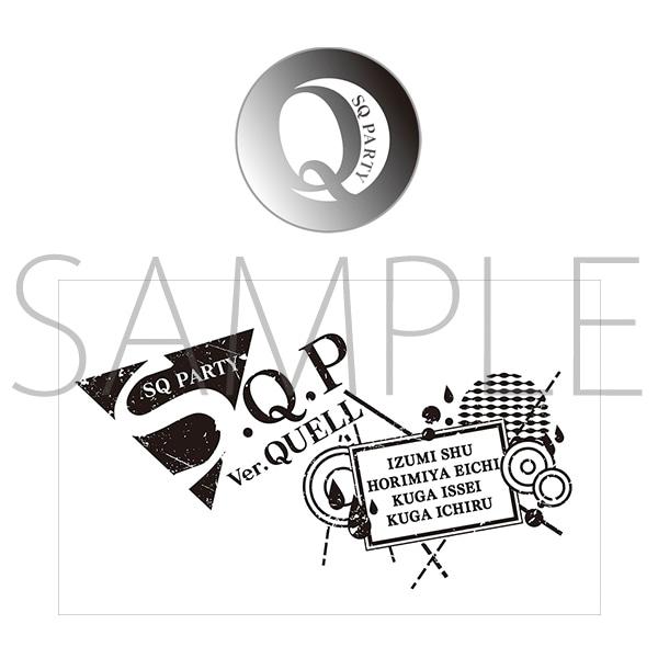 【受注生産】S.Q.P Ver.QUELL サインライト