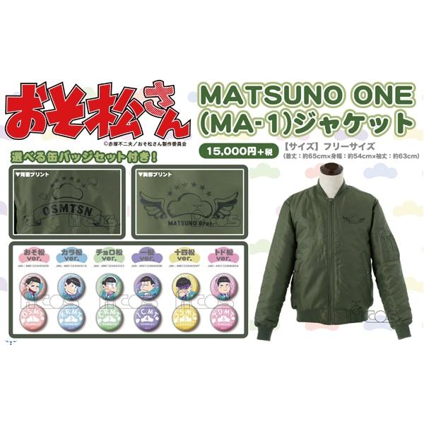 おそ松さん MATSUNO ONE(MA-1)ジャケット/チョロ松モデル