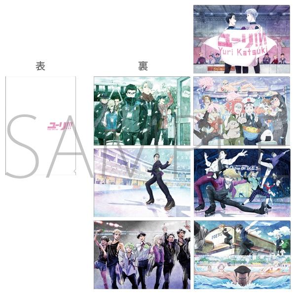 ユーリ!!! on ICE MAPPAオリジナルクリアファイルセット