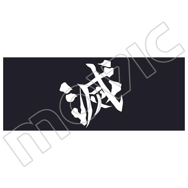 鬼滅の刃 緑茶&湯呑みセット 『滅』デザイン