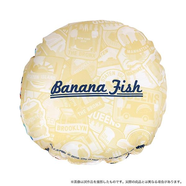 BANANA FISH クッション NYC