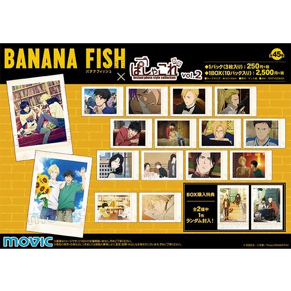 BANANA FISH ぱしゃこれ vol.2