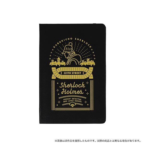 歌舞伎町シャーロック ハードカバーノート