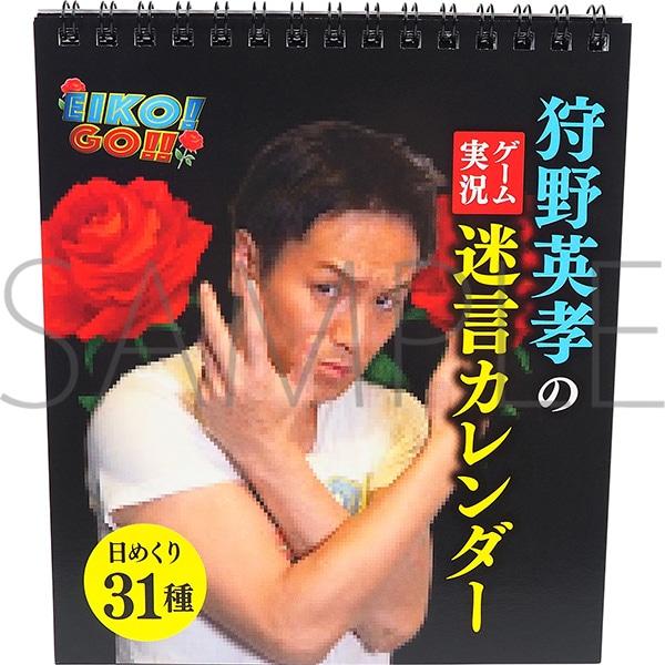 狩野英孝のゲーム実況迷言カレンダー【受注生産商品】