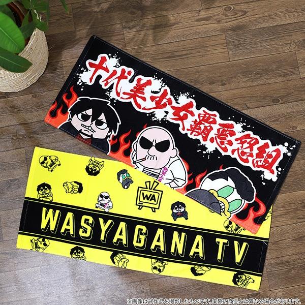 マフィア梶田と中村悠一の「わしゃがなTV」 フェイスタオル 十代美少女覇悪怒組
