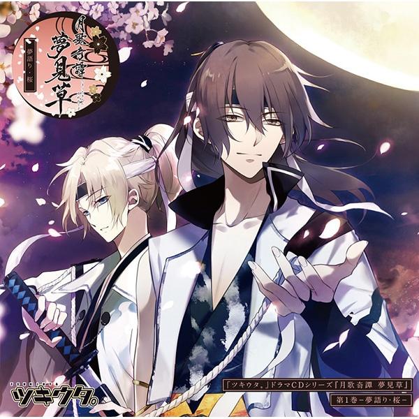「ツキウタ。」ドラマCDシリーズ『月歌奇譚 夢見草』第1巻−夢語り・桜−
