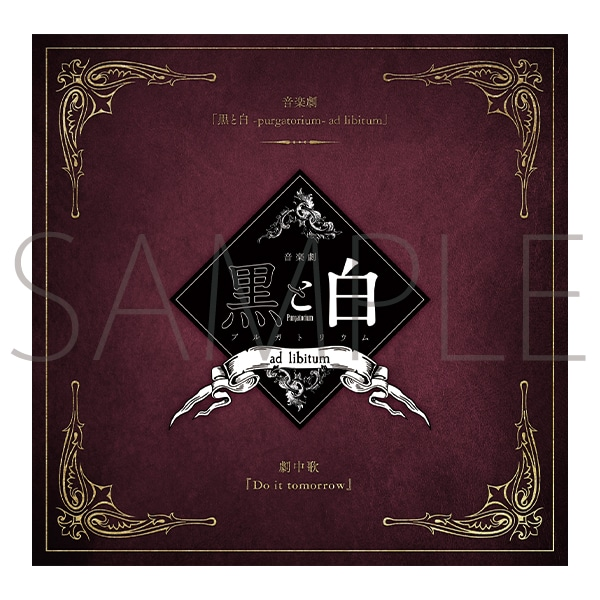 【CD】音楽劇「黒と白-purgatorium- ad libitum」劇中歌 『Do it tomorrow』