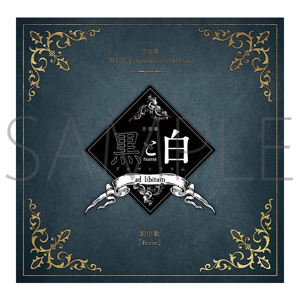 【CD】音楽劇「黒と白-purgatorium- ad libitum」劇中歌 『Error』