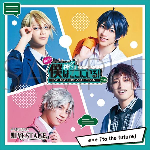 「ALIVESTAGE」Episode 3 イブステEp3 Growth版劇中歌 「to the future」