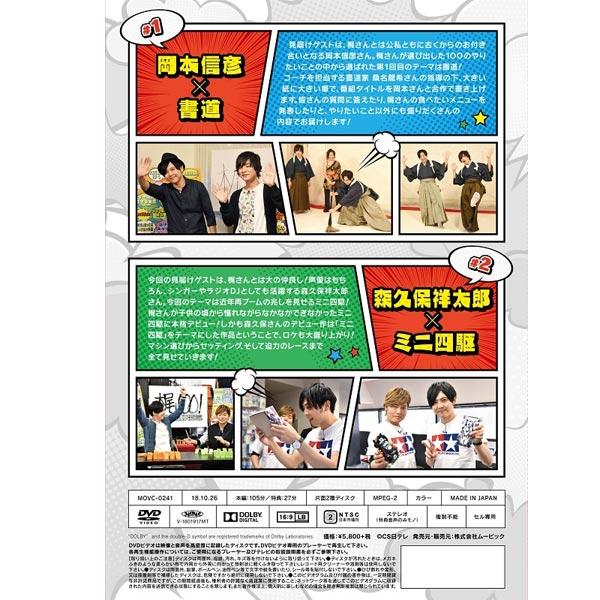 【DVD】梶100!〜梶裕貴がやりたい100のこと〜 セレクション 1巻