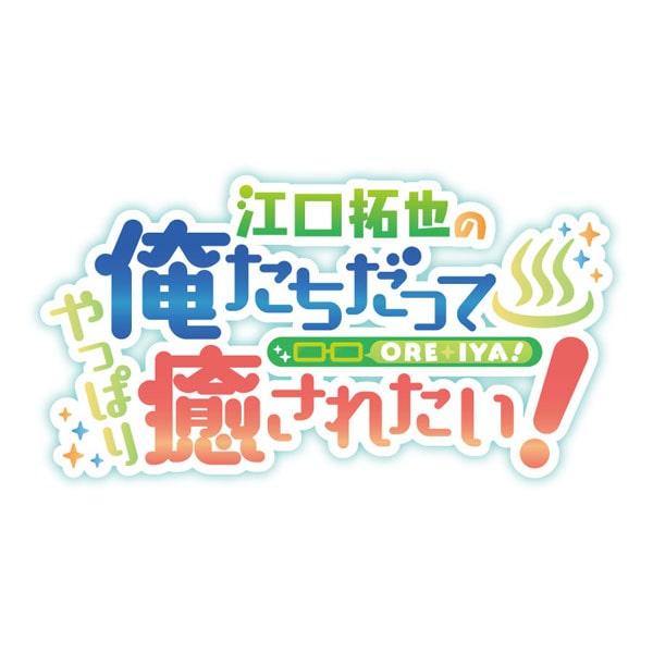 江口拓也の俺たちだってやっぱり癒されたい!4 特装版【DVD】