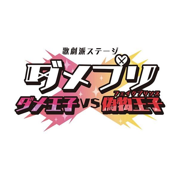 【BD】歌劇派ステージ ダメプリ ダメ王子VS偽物王子(フェイクプリンス)