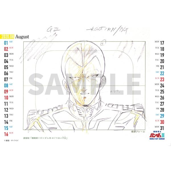 機動戦士ガンダム KEYFRAMES CALENDAR 2020 -安彦良和キャラクター原画-