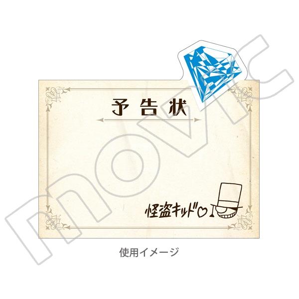劇場版『名探偵コナン 紺青の拳(フィスト)』 メモ帳