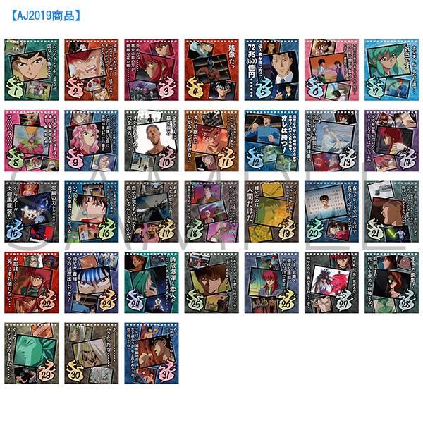 幽☆遊☆白書 日めくり万年カレンダー【AJ2019商品】