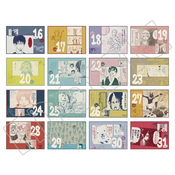 鬼灯の冷徹(原作版) 日めくりカレンダー