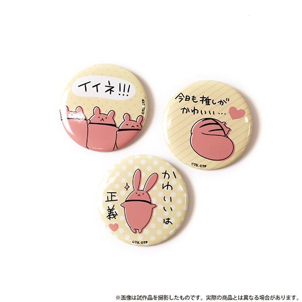 ツキプロイラコン ツキノ芸能プロダクション アニカプ(缶バッジ P×M 全12種)