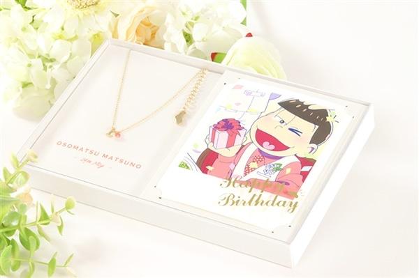 おそ松さん Happy Birthday Box OSOMATSU【完全受注生産】