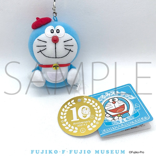 10周年ぬいぐるみストラップ ドラえもん 藤子・F・不二雄ミュージアム