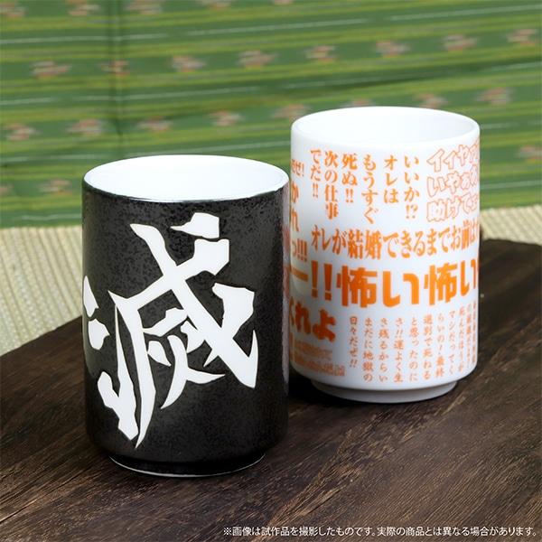 鬼滅の刃 緑茶&湯呑みセット 善逸