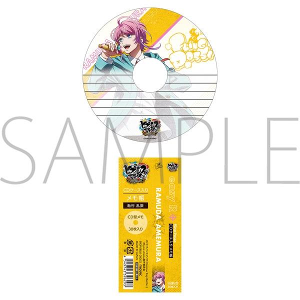 『ヒプノシスマイク-Division Rap Battle-』Rhyme Anima CDケース入りメモ帳 飴村乱数