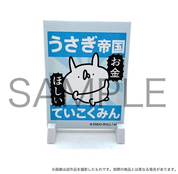 うさぎ帝国 ミニキャンバスマグネットセット A(ライバル帝国総選挙)【受注生産商品】