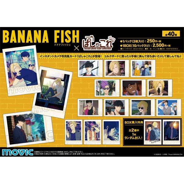 BANANA FISH ぱしゃこれ